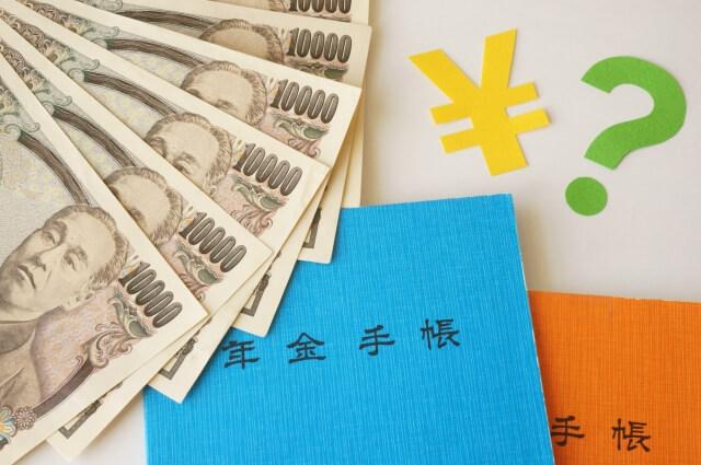 日本の年金世界順位は高い?低い?